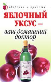 Яблочный уксус — ваш домашний доктор