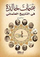 بصمات خالدة في التاريخ العثماني