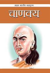 Chanakya: चाणक्य