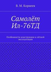 Самолёт Ил-76ТД. Особенности конструкции и лётной эксплуатации