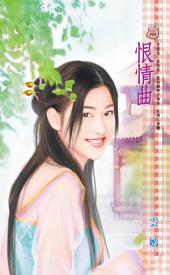 恨情曲: 禾馬文化甜蜜口袋系列121