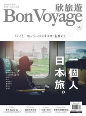 欣旅遊 Bon Voyage 2016/8月 NO.50: 一個人日本旅
