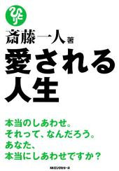 斎藤一人 愛される人生(KKロングセラーズ): 個の自由と集団の秩序