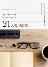 21天美字計畫:侯信永X葉曄X阿德勒真心教你的寫字練習書