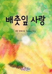 [세트] 배춧잎 사랑 (전2권/완결)