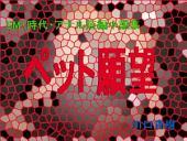 SM・時代・アナル短編小説集「ペット願望」