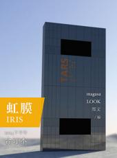 IRIS 2014 bound volume second part (Chinese Edition)