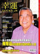 幸運雜誌 2016年12月號 No.79: 陳隆福 從經商到行道的精彩人生