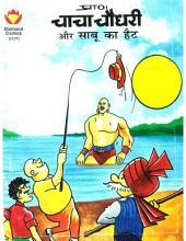 Chacha Chaudhary Aur Sabu Ka Hat Hindi