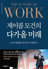 제이콥 모건의 다가올 미래: 4차 산업혁명, 위기인가 기회인가