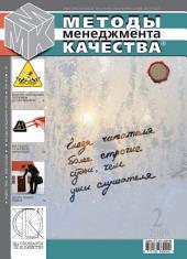Методы менеджмента качества No 2 2009