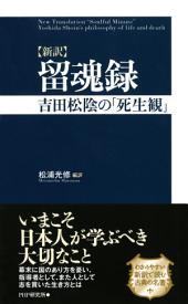 [新訳]留魂録: 吉田松陰の「死生観」