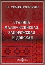 Старина малороссийская, запорожская и донская