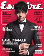 Esquire君子時代國際中文版116期