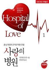 사랑의 병원 1: 1권