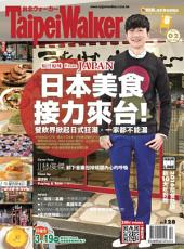 Taipei Walker 226期 2月號: 原汁原味From Japan 日本美食接力來台