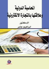 المحاسبة الدولية و علاقتها بالتجارة الإلكترونية