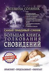 Большая книга толкования сновидений. Самый правдивый сонник. Объясняет. Предсказывает. Оберегает. Миллион точных толкований