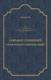 Граф Роберт Парижский