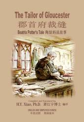 06 - The Tailor of Gloucester (Simplified Chinese): 郡首府裁缝(简体)
