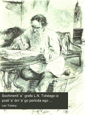Сочиненія графа Л.Н. Толстаго из послѣдняго періода его дѣятельности