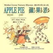 07 - Apple Pie (Traditional Chinese Zhuyin Fuhao with IPA): 蘋果派(繁體注音符號加音標)