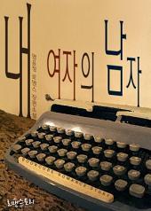 [세트] 내 여자의 남자 (전2권/완결)