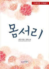 [세트] 몸서리 (전2권/완결)