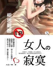 《異色》女人の寂寞:相思難耐 5 (共1-5冊)