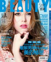 BEAUTY美人誌NO.174 (2015年5月號): 破解男神Hunter美的秘密