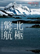 北極驚航:美國探險船的冰國遠征: In the Kingdom of Ice: The Grand and Terrible Polar Voyage of the USS Jeannette
