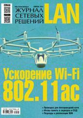 Журнал сетевых решений / LAN: Выпуски 4-2014