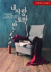 내 사랑 반토막 (외전증보판): 1권