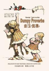 07 - Dumpy Proverbs (Traditional Chinese Zhuyin Fuhao with IPA): 金玉良言(繁體注音符號加音標)
