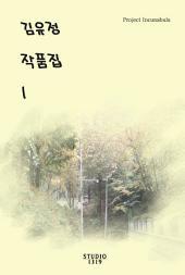 김유정 작품집 1