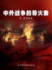 中外战争的导火索(世界军事之旅)
