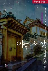 [세트] 야담서생 (개정증보판) (전2권/완결)