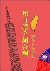 用日語介紹台灣:觀光日語會話: 最豐富的日語自學教材