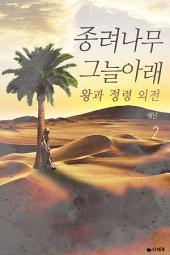 왕과 정령 외전-종려나무 그늘 아래 2 (완결)