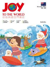 Joy to the world 佳音英語世界雜誌 第180期: 2014年12月號