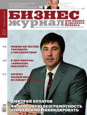 Бизнес-журнал, 2008/16: Нижегородская область