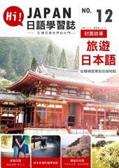 HI!JAPAN日語學習誌 第12期: 最豐富的日語自學教材