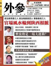 《外參》第38期: 官場風水輪到陝西根脈(PDF)