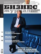 Бизнес-журнал, 2008/17: Пензенская область