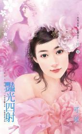 豔光四射~郝女人系列之二: 禾馬文化珍愛系列142