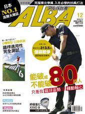 ALBA阿路巴高爾夫國際中文版 12期: 決定你能不能破80的關鍵要素