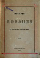 Исторія православной церкви до начала раздѣленія церквей
