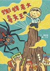 蜘蛛老大毒天王: 小兵故事百匯Ⅱ14