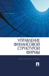 Управление финансовой структурой фирмы