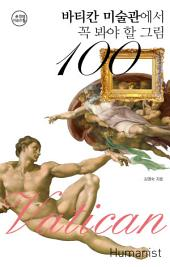 바티칸에서 꼭 봐야 할 그림 100